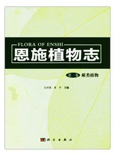 ◆恩施植物誌  第1巻蕨類植物