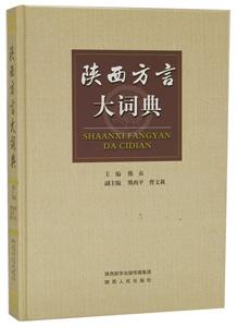 ◆陝西方言大詞典
