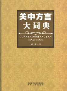 ◆関中方言大詞典