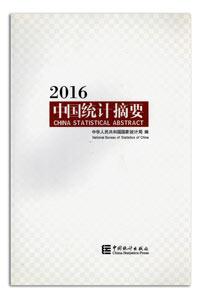 中国統計摘要(2016)