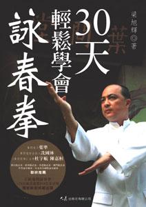 30天軽松学会詠春拳(附DVD)