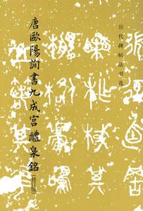 唐欧陽詢書九成宮醴泉銘(修訂本)