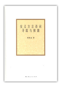 ◆安義県方言語詞尋蹤与探源