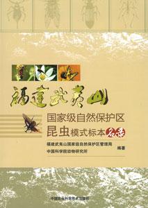福建武夷山国家級自然保護区昆虫模式標本名録